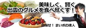 banner_araishi